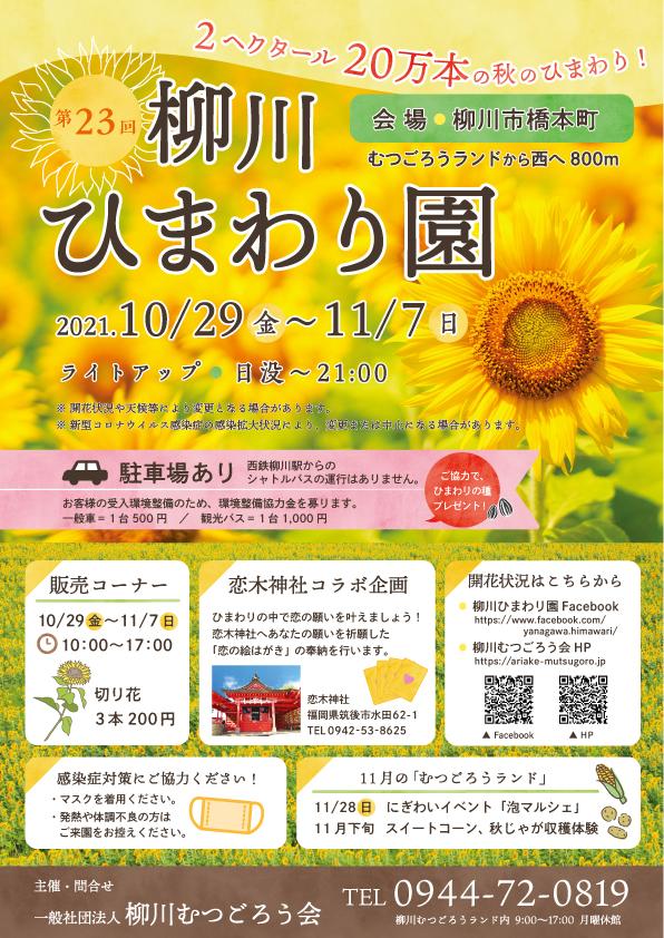 yanagawa-himawari_2021_web.jpg