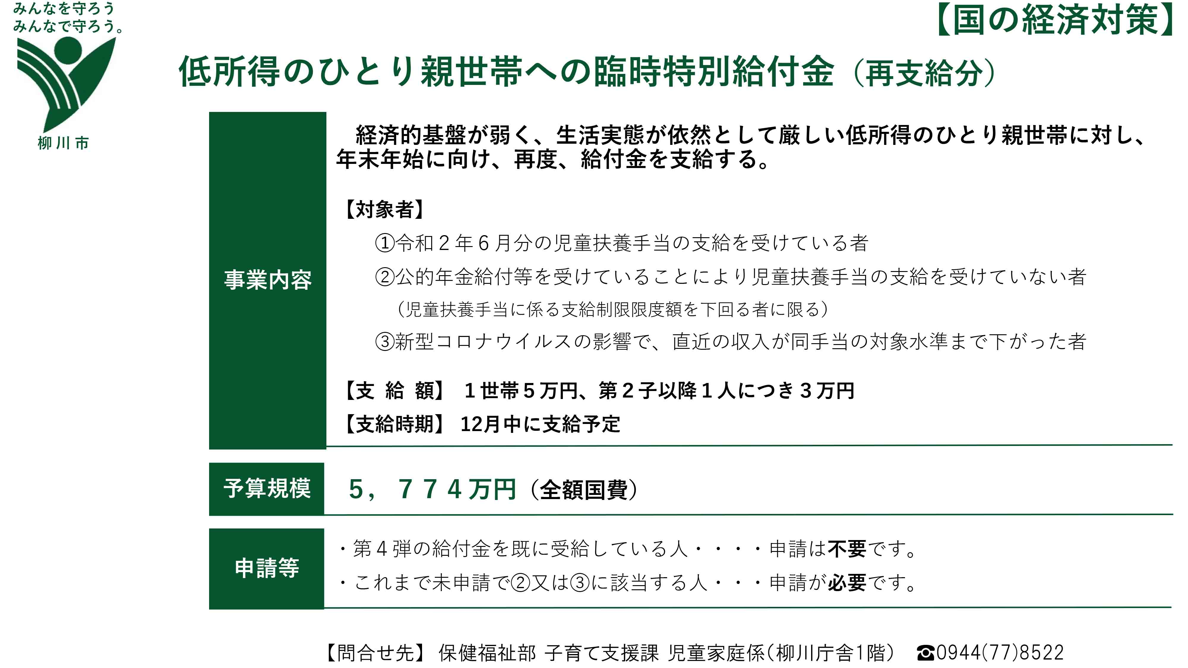 感染 コロナ 柳川 市 道内新たに17人コロナ感染 小樽「昼カラ」関連14人、市長が営業自粛要請:北海道新聞