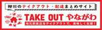 TAKE OUT やながわ
