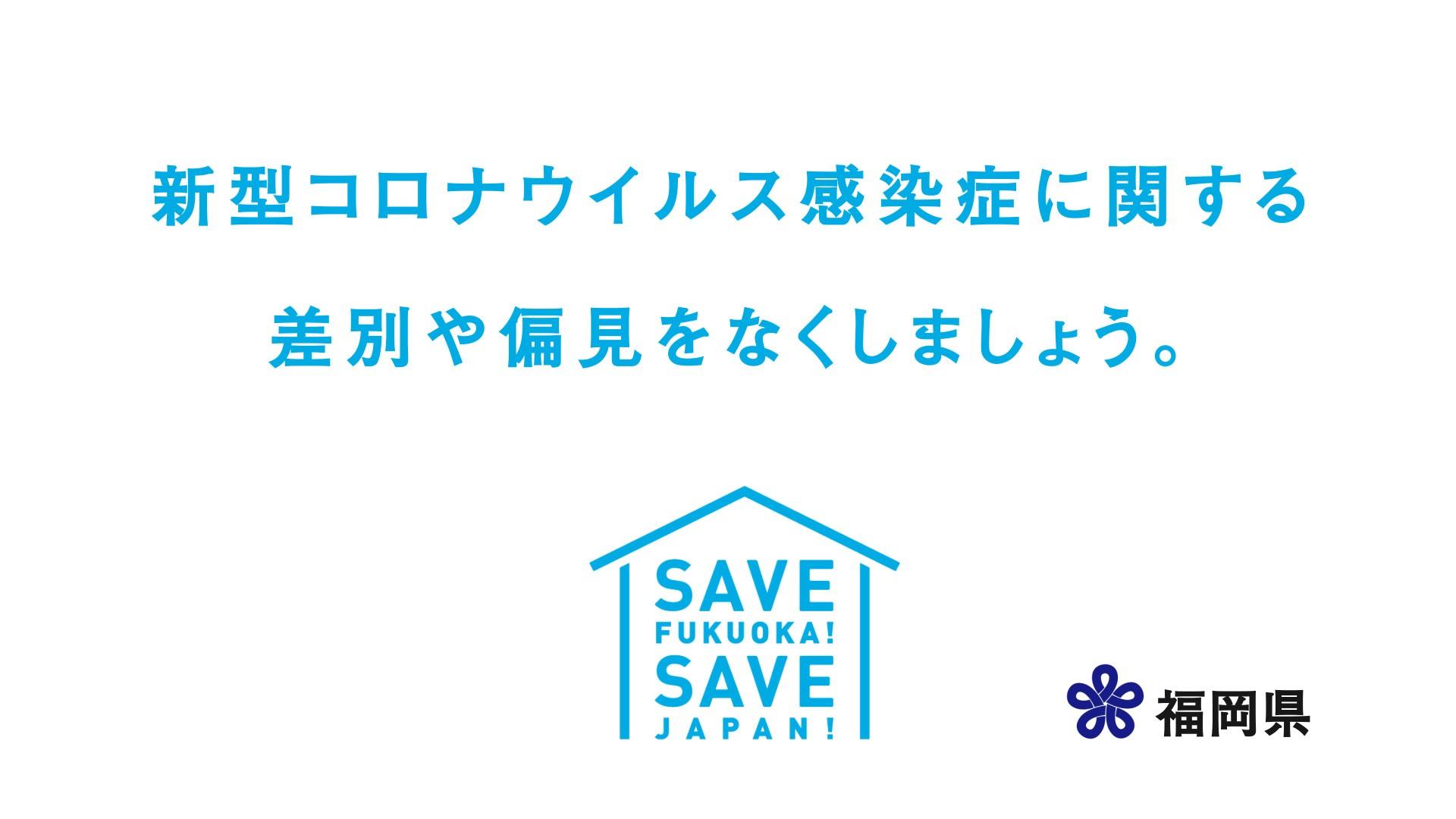 コロナ 柳川 福岡